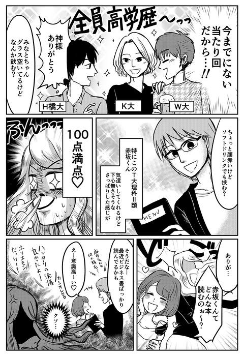 horiemon_mamemaki_sato_003