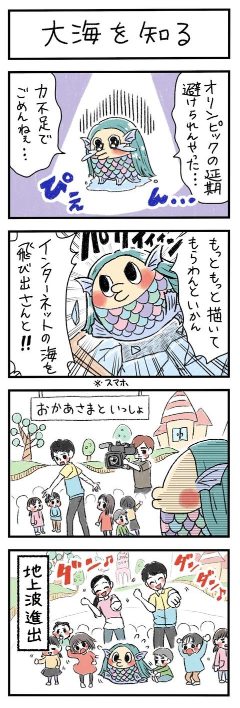 okaitsu