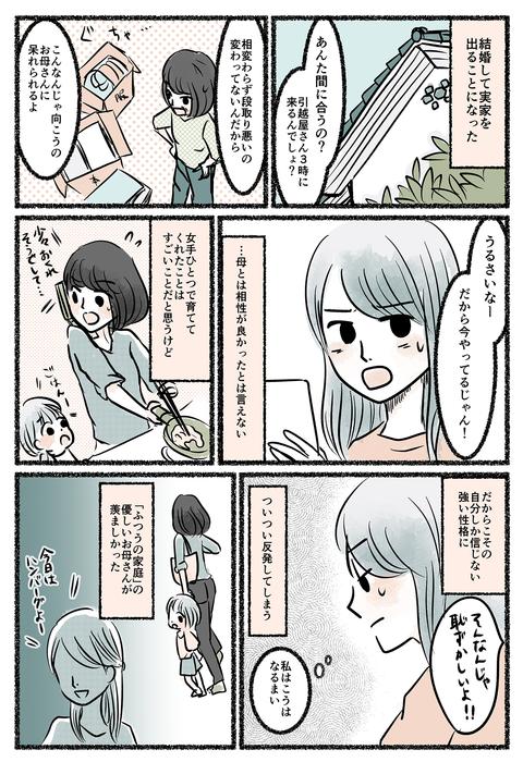 shichimi310_manga_001