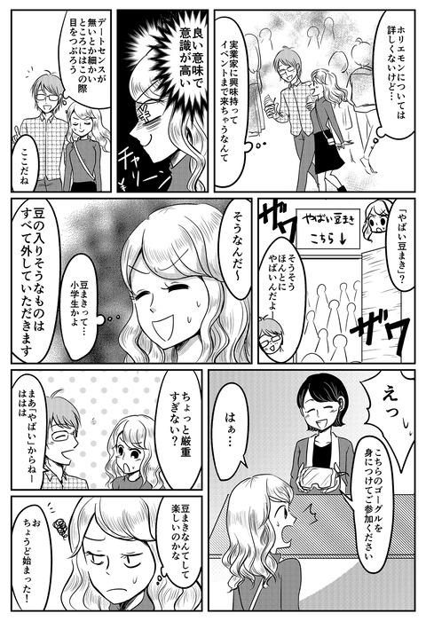 horiemon_mamemaki_sato_007