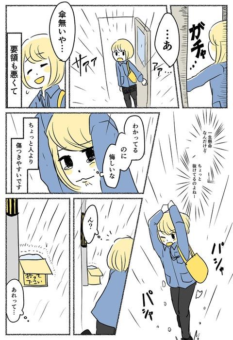 yumenoko-1st_003