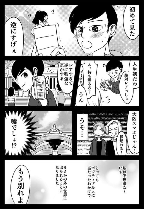 omikuji_008