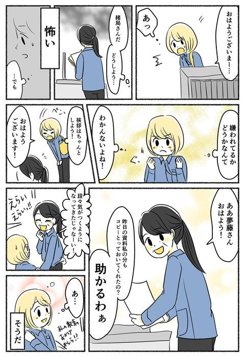 yumenoko-1st_008