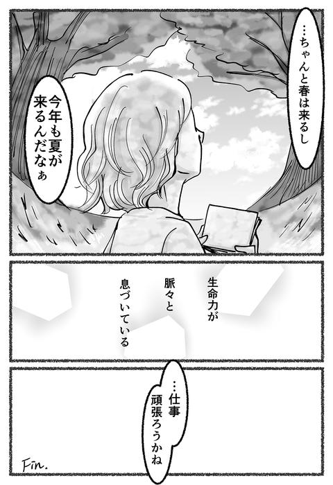 seimeiryoku-5