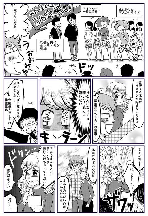horiemon_mamemaki_sato_008