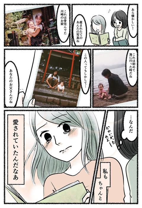 shichimi310_manga_003