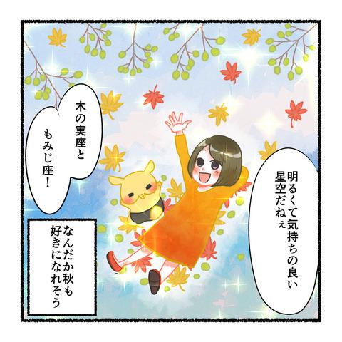 autumn-star_005