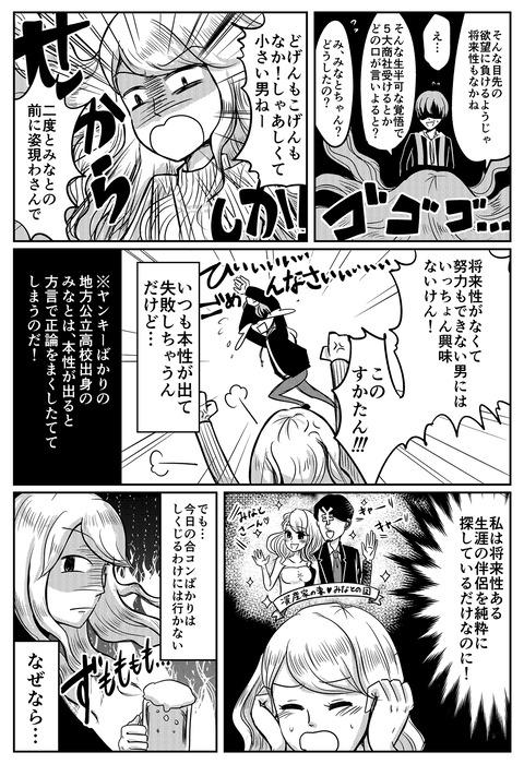horiemon_mamemaki_sato_002