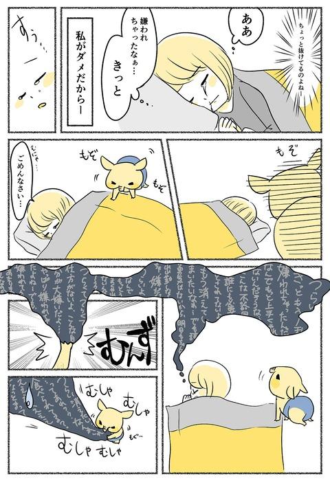 yumenoko-1st_006