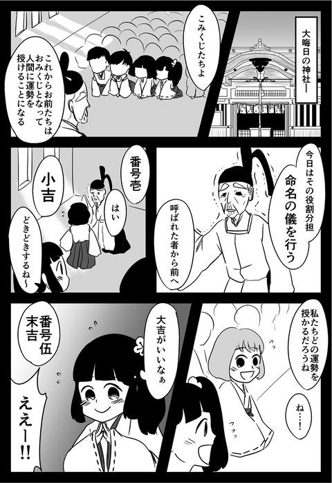 omikuji_001