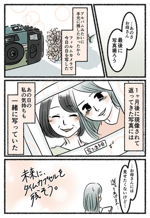 shichimi310_manga_004