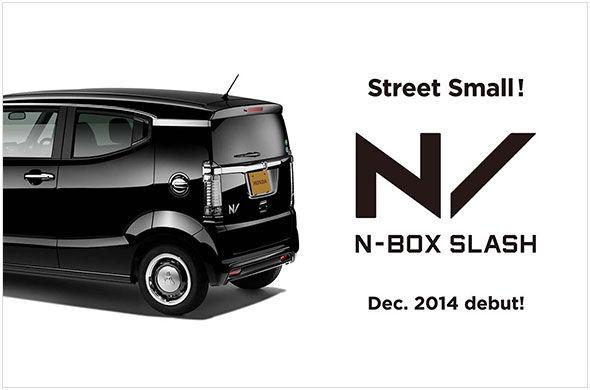 くるま通信 : ホンダ、新型軽乗用車「N-BOX SLASH(エヌボックス ...