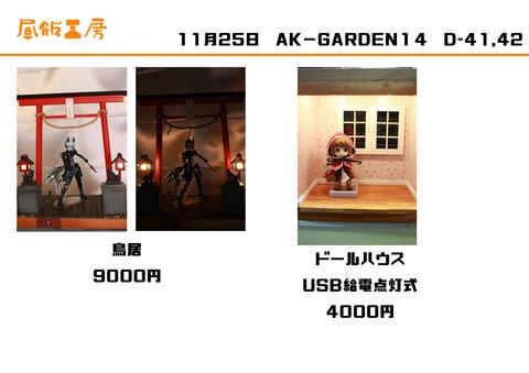 AKG15品書き3