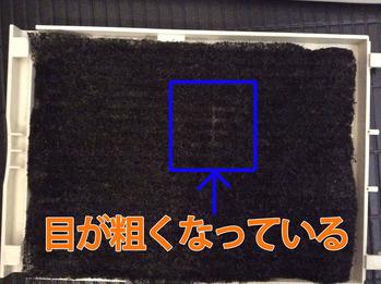 繊維のフィルター5