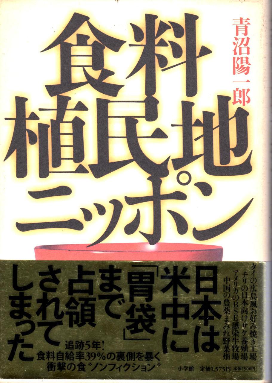 敗戦直後から日本の食料政策はア...