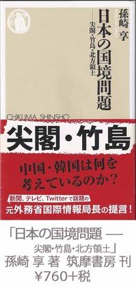 「日本の国境問題 --- 尖閣・竹島・北方領土」