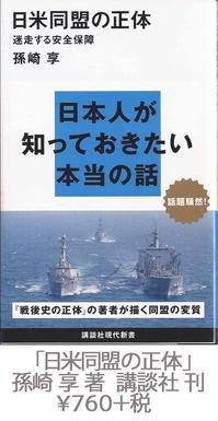 「日米同盟の正体」