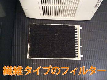 繊維のフィルター1