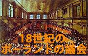 4年議会による5月3日憲法の採択、1791年