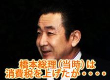 橋本元総理