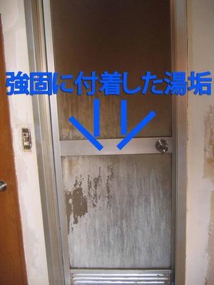 ドアの湯垢