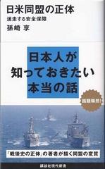 日米同盟の正体