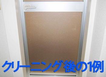 ドアの湯垢2