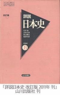「詳説 日本史」