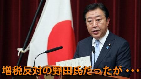 野田首相1