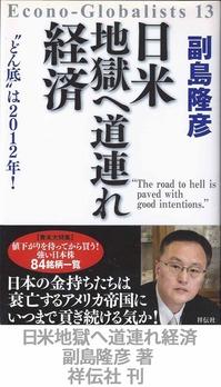 日米道連れ経済1