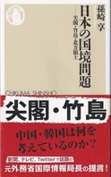 日本の国境問題 ---尖閣・竹島・北方領土