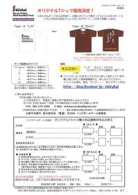Tシャツ申込書(改)