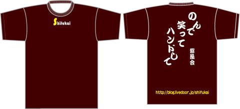 2012紫風会Tシャツ_和