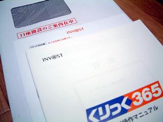 20070120_三貴