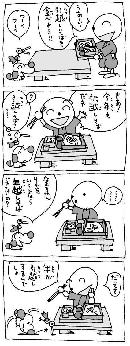なむちゃん11月