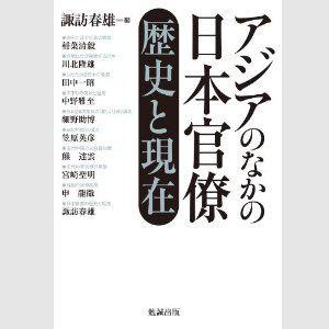 アジアの中の日本官僚