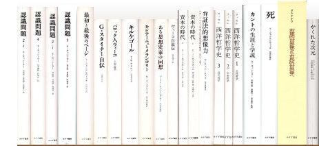 「みすず書房」の本