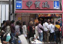 甲賀流 アメリカ村本店
