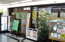大阪中央区 大名そば