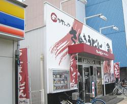 さぬきうどん職人 めりけんや 香川駅前店