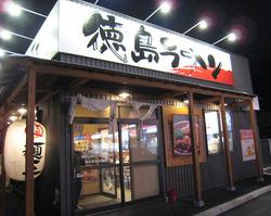 徳島ラーメン麺王の外観
