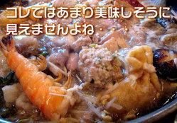 横綱ちゃんこ鍋