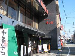 三重県松坂市 中華そばの不二屋の外観