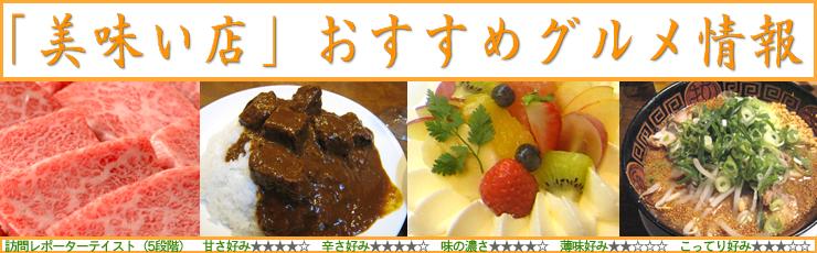 大阪おいしい店・福岡おいしい店・神戸おいしい店