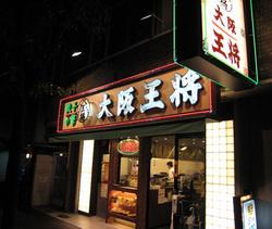 大阪王将店舗
