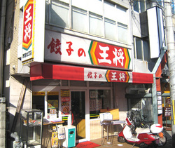 餃子の王将店舗