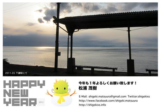 2012_shigekixs