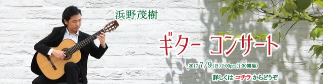 201707スライドショー