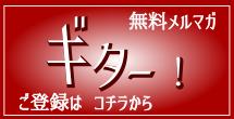 メルマガバナー2015c