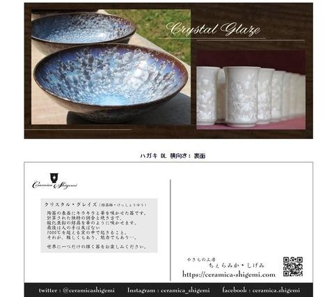 shopcard4